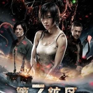 「第七鉱区」DVDが2012年5月9日リリース開始!