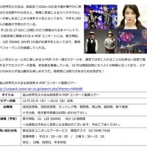 東方神起、IU、TEEN TOP らが出演!釜山世界花火大会&前夜祭K-POP コンサートツアー募集!