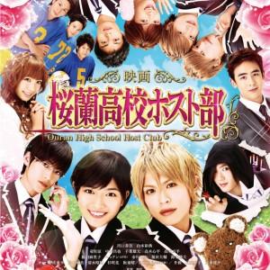 『桜蘭高校ホスト部』3月17日(土)より、新宿ピカデリー他、全国ロードショー!