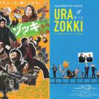 ゾッキ裏ゾッキ_poster