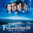 『Fukushima50』ティザービジュアルs
