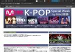 月額固定の韓国エンタメ動画・ネット配信サービス【Mnet動画】が、≪ニコニコ動画≫ニコニコ生放送で『K-POP Special Week』をプロデュース!