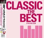 クラシック世界3大レーベルを中心に、様々な豪華レーベルの楽曲を収録した史上最強のクラシック・コンピレーションが発売!