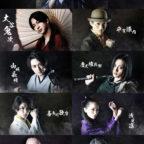 「流星セブン」9人ソロビジュアル組み_(c)流星セブン製作委員会-(002)