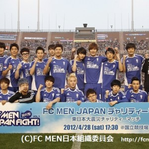 JUNSU(ジュンス)率いるFC MEN とFC JAPAN ドリームマッチを横浜で開催!
