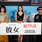 ★★Netflix映画『彼女』配信直前イベント メイン写真_AAA5701