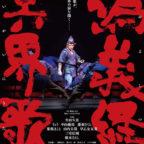 【ゲキシネ偽義経】ポスタービジュアル-(002)