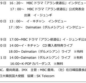 イ・ジュンギ「K-FOOD&MBC DRAMA Festival」 オープン記念イベント に緊急来日!
