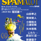 SPAMALOTkarichirsahi_last-(002)