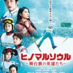 『ヒノマルソウル~舞台裏の英雄たち~』ポスタービジュアル-(002)