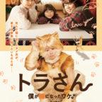 1月18日(金)午前6時解禁/『トラさん~僕が猫になったワケ~』ポスタービジュアルs