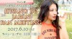ファンボのファンミーティング6月10日開催
