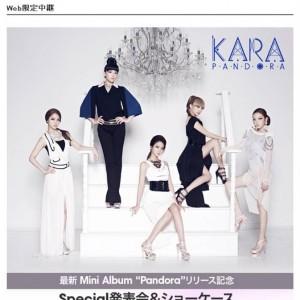 "「""KARA""ミニ・アルバム発表会&スペシャル・ショーケース」Mnetで生中継!"