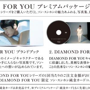 ソン・スンホン写真集、DVDプレゼント付DIAMOND FOR YOUプレミアムパッケージ限定発売
