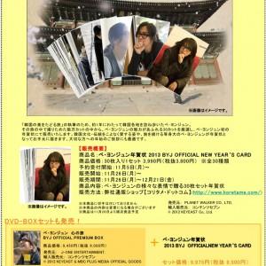 ペ・ヨンジュン年賀状 2013 BYJ OFFICIAL NEW YEAR'S CARD 発売決定!