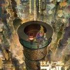 『映画-えんとつ町のプペル』ティザーポスター-(002)