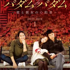 チョン・ウソン、キム・ボム主演ドラマ「パダムパダム~彼と彼女の心拍音~」DVDが12月リリース!
