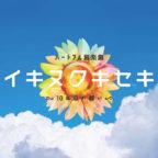 イキヌクキセキ_十年目の願い_ロゴ-(002)