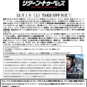 チョン・ジフン(RAIN)主演『リターン・トゥ・ベース』12月1日(土)に公開が決定!
