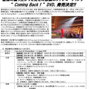 """イ・ジュンギ、"""" Coming Back!"""" DVD、発売決定!!"""