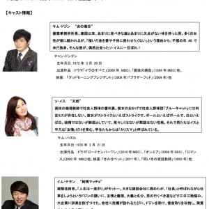 チャン・ドンゴン主演ドラマ「紳士の品格」Mnetで10 月より日本初放送