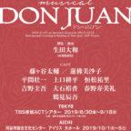 donjuan_omote1