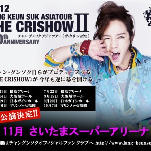 チャン・グンソク、いよいよ日本公演開幕!