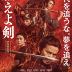 【3月13日(金)AM7時WEB解禁】「燃えよ剣」本ポスター-(002)