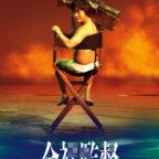 【軽】「全裸監督」ティザーKAデータ TheNakedDirector_Vertical-Teaser_RGB