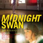 Midnight_Swan_ポスターデータB5-