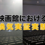 【サブ2】映画館における換気実証実験-(002)