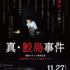 ポスター真・鮫島事件-(002)