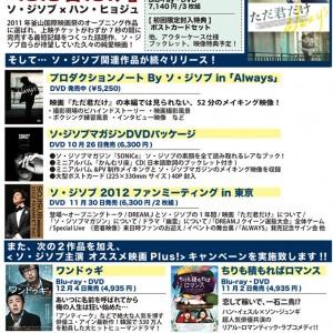 ソ・ジソプ主演映画『ただ君だけ』のDVDが12月19日発売が決定した