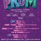 prom_flier_1007-(002)