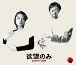 ケラリーノ・サンドロヴィッチ×古田新太 タッグ企画 cube presents『欲望のみ』 ビジュアル公開